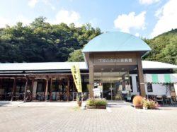 道の駅しもべ(下部農村文化公園)