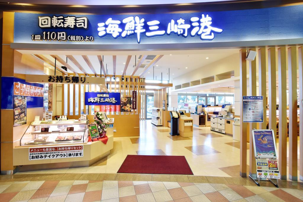 港 店舗 三崎 海鮮