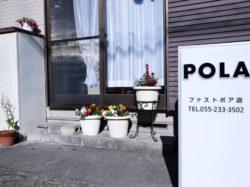 POLA ファストボア【閉店】