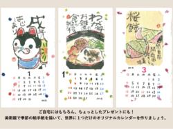 絵手紙で季節を楽しむカレンダー作り
