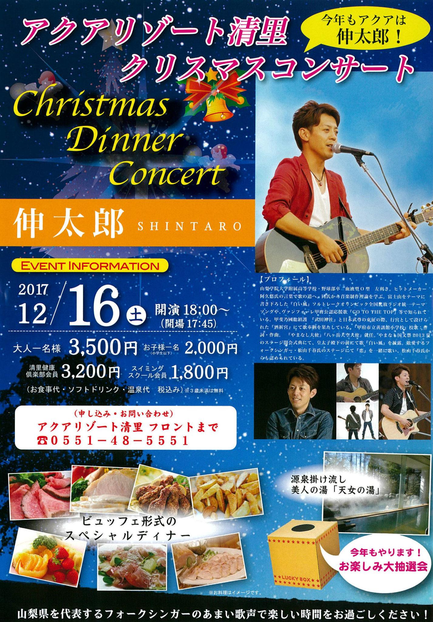 アクアリゾート清里クリスマスコンサート