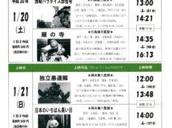 日本映画名作選in富士川