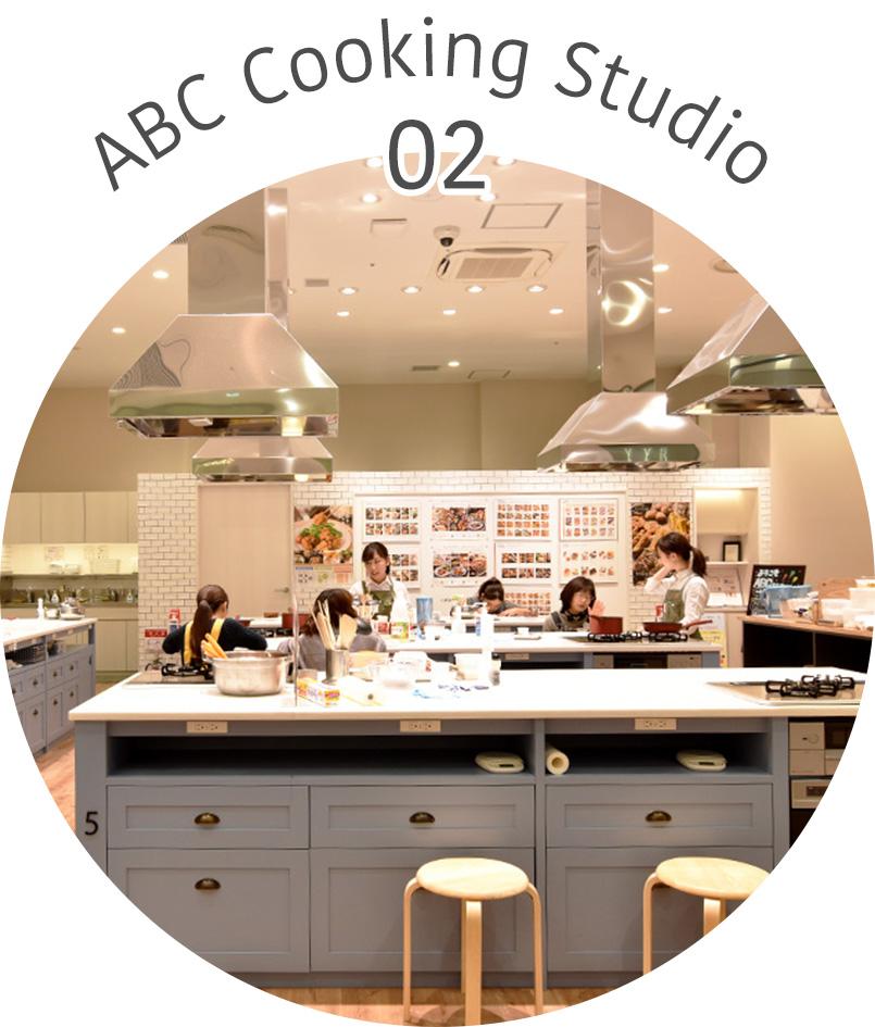 ABC cooking studio/エービーシー クッキング スタジオ