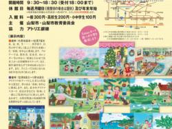 根津記念館特別企画展「杉田幸子の童画展~子供たちの四季とクリスマスの情景~」