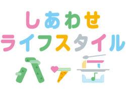 しあわせライフスタイル八ヶ岳Vol.3