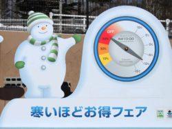 八ヶ岳寒いほどお得フェア2018