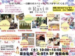*Ravi* ~1日だけのスペシャルイベント~