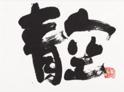 第25回山日YBS・山梨書作家連盟新春チャリティー書道小作品展