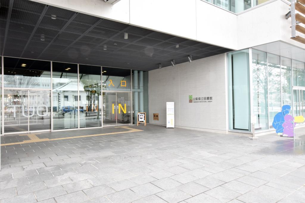 山梨県立図書館