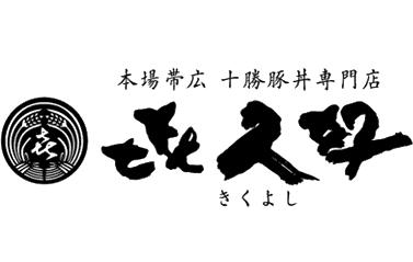 き久好(きくよし)