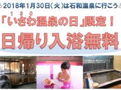 『いさわ(130)温泉の日』限定!日帰り入浴無料