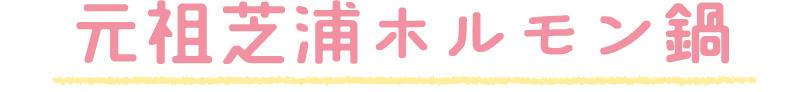 元祖芝浦ホルモン鍋