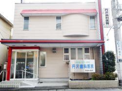 丹沢歯科医院