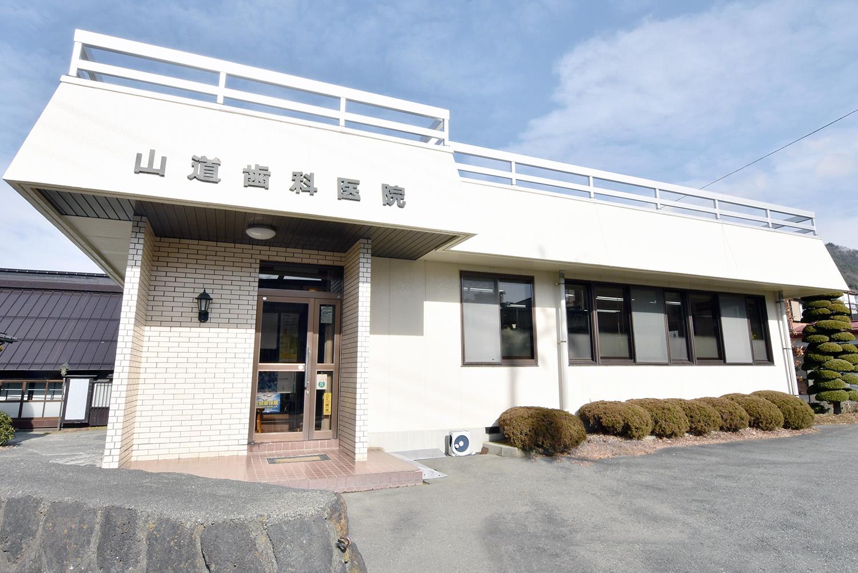 山道歯科医院