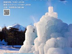 西湖樹氷祭り