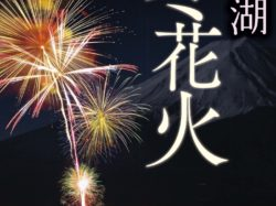 2018河口湖・冬花火