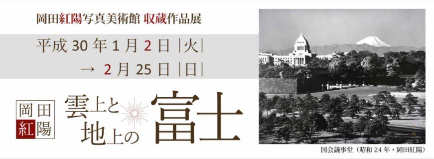 岡田紅陽写真美術館 収蔵作品展岡田紅陽―雲上と地上の富士―