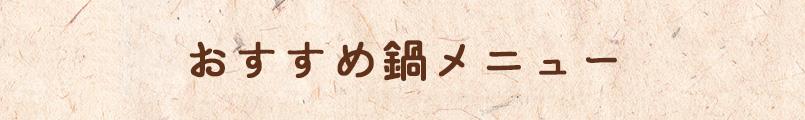 おすすめ鍋メニュー