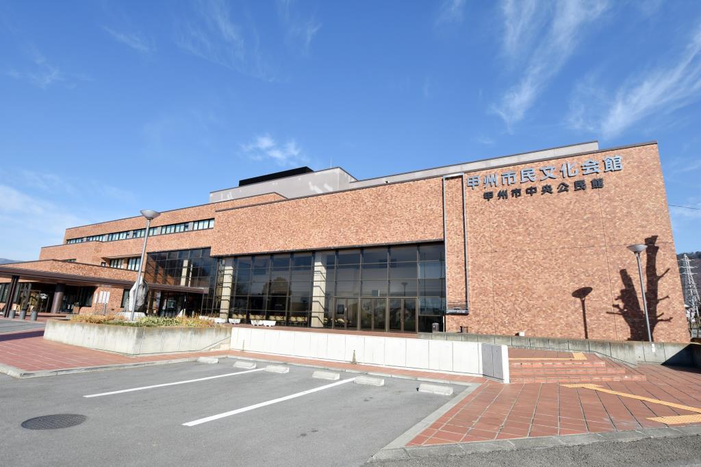 甲州市民文化会館(甲州市中央公民館)