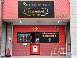 焼きチーズタルト専門 フランベ 甲府昭和店