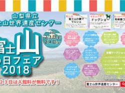 富士山の日フェア2018