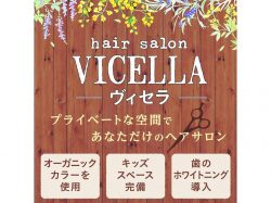 hair salon VICELLA 甲州市 美容院1