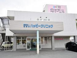 医療法人聖愛会ハッピークリニック