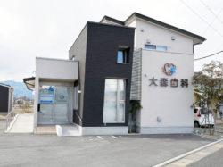 大森歯科医院 (甲府市上町)