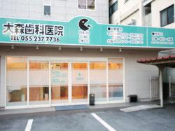 大森歯科医院 (甲府市丸の内)