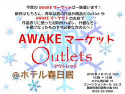 AWAKEマーケット Outlets@HOTEL春日居