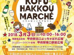 KOFU HAKKOU MARCHE(こうふはっこうマルシェ)