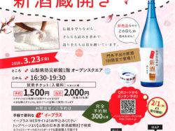 「山梨の日本酒 新酒蔵開き」