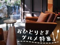 山梨で一人でも入れるカフェ・レストラン・バーおすすめ7選