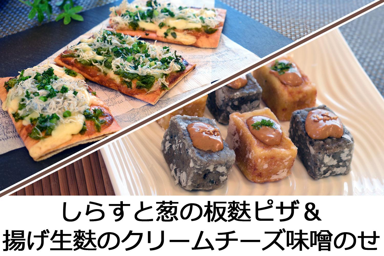 しらすと葱の板麩ピザ&揚げ生麩のクリームチーズ味噌のせ