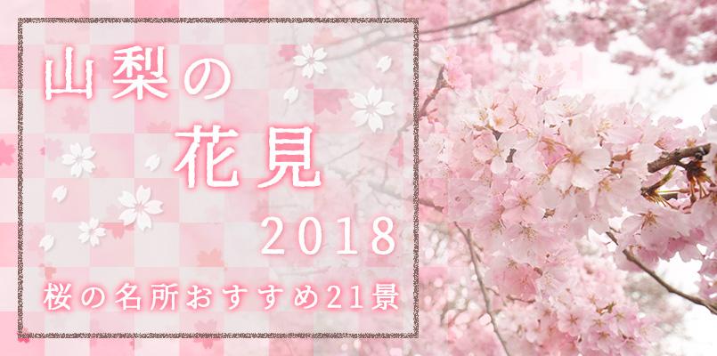 山梨の花見2018 桜の名所おすすめ21景
