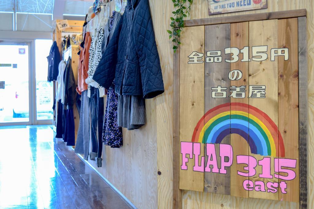 FLAP315 east 甲府市 ショップ 5
