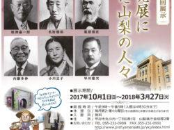 日本の発展に貢献した山梨の人々