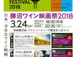 勝沼ワイン映画祭2018