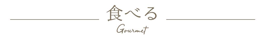 食べる gourmet