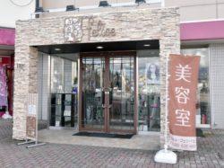 felice 石和店