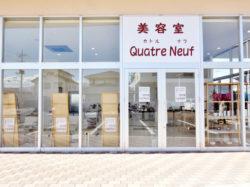 美容室 Quatre Neuf ウェルネスゾーン店