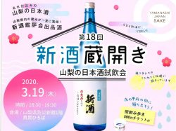 第18回新酒蔵開き 山梨の日本酒試飲会【中止】