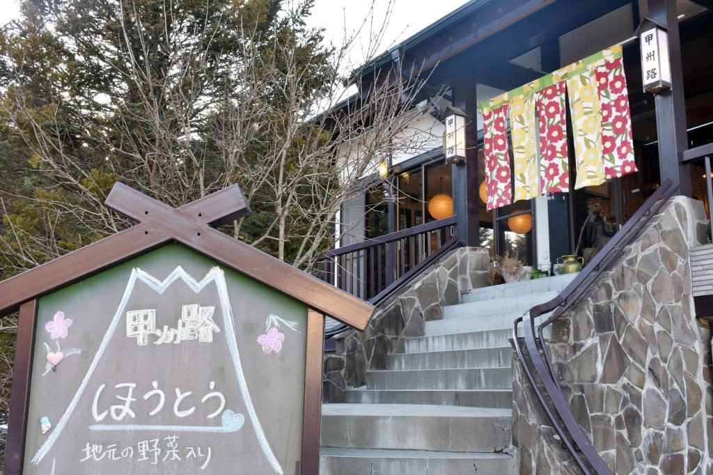 ほうとうカフェ 甲州路 富士吉田市 ほうとう 郷土料理 1