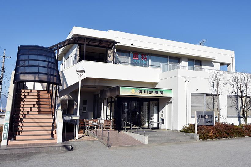 境川歯科診療所