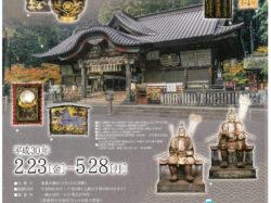 重要文化財指定記念 北口本宮冨士浅間神社の至宝