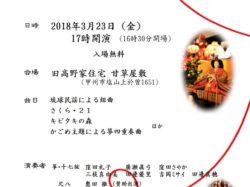 第13回ひな飾り春の宴コンサート