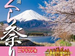 第7回 富士・河口湖 さくら祭り