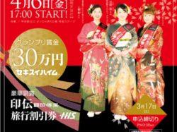 第47回信玄公祭り前夜祭 第15回湖衣姫コンテスト