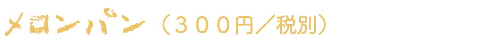 メロンパン(300円/税別)