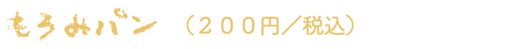 もろみパン(200円/税込)